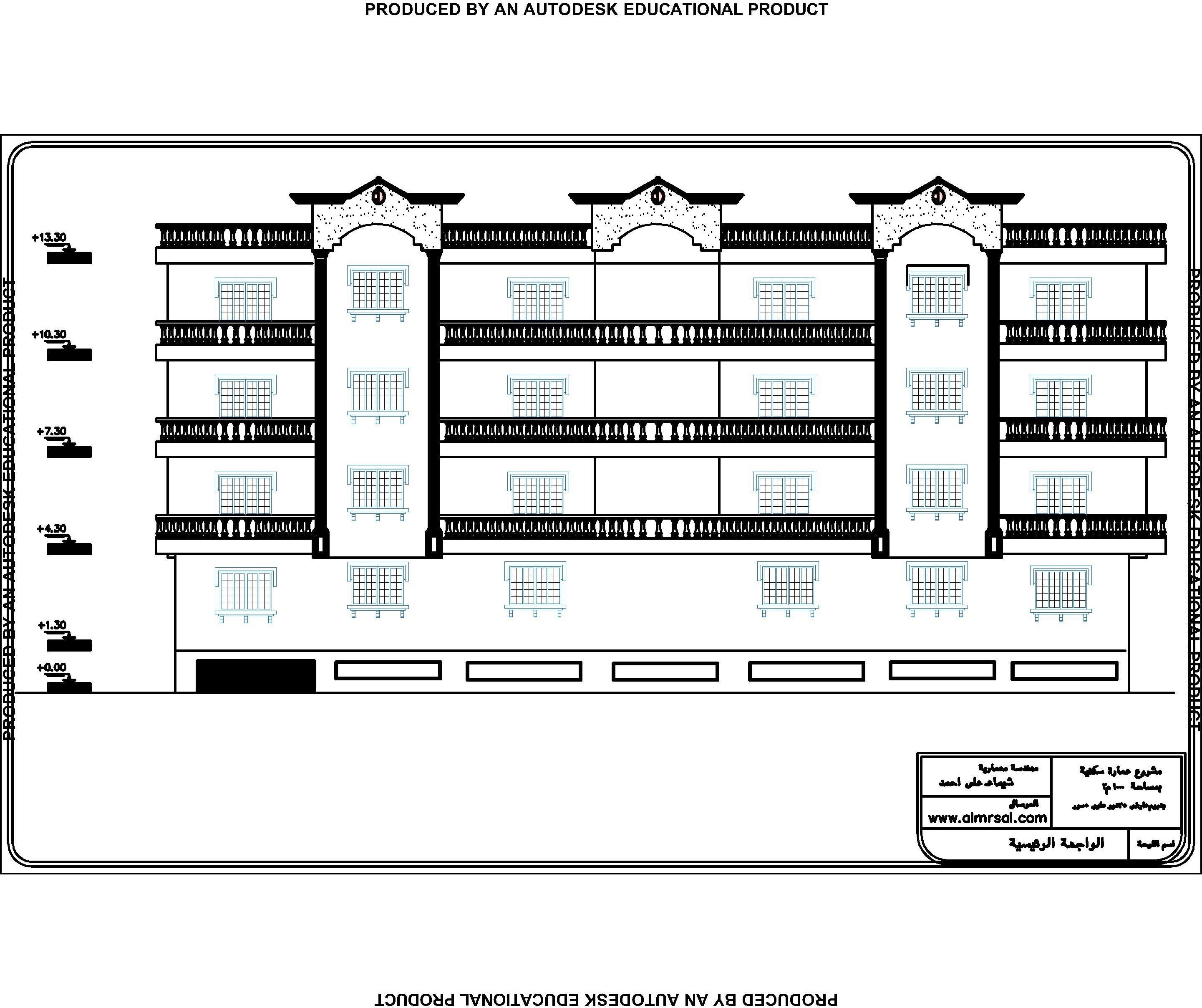 الواجهة الرئيسية لعمارة سكنية 1000م1