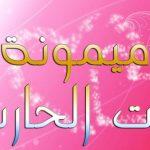ام المؤمنين ميمونة بنت الحارث