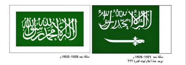 مراحل تطوير العلم السعودي