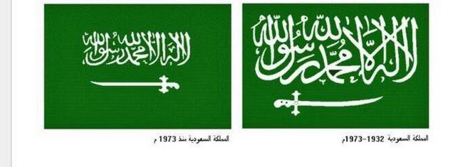مراحل تطور العلم السعودي