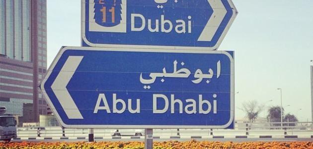 دولة_الامارات_العربية_المتحدة