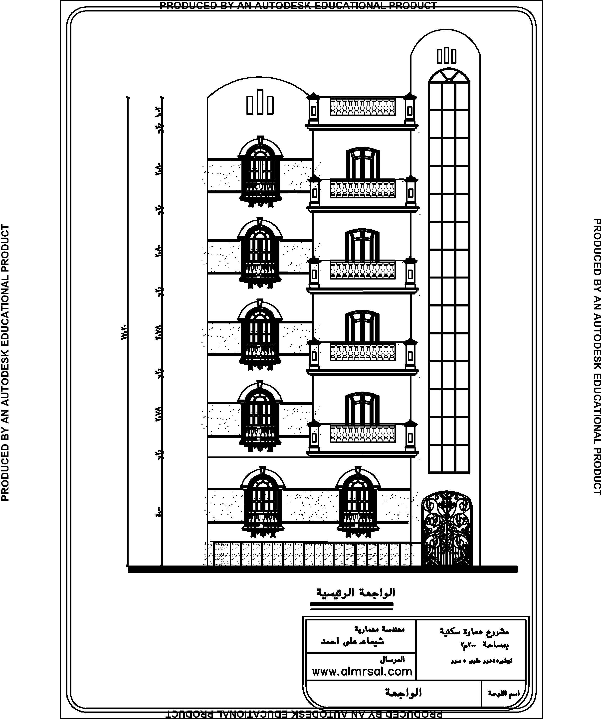 عمارة سكنية بمساحة 200م2 الواجهه الرئيسية