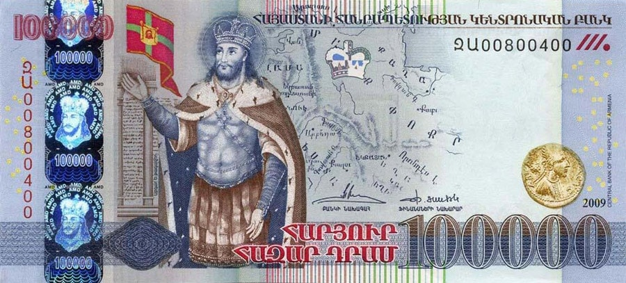 عملة أرمينيا