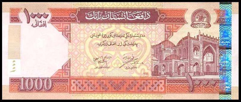 عملة افغانستان
