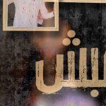 غبش .. أول فيلم رعب سعودي