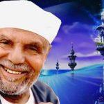 متى توفى الشيخ الجليل محمد متولي الشعراوي ؟