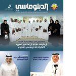 مجلة الدبلوماسي تصدر عددها الجديد
