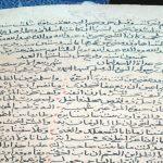 نورة الكلبانية تعثر على اقدم مخطوط في عمان