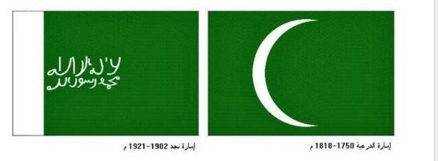 مراحل تشكيل العلم السعودي