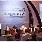 مركز الدوحة الدولي لحوار الأديان