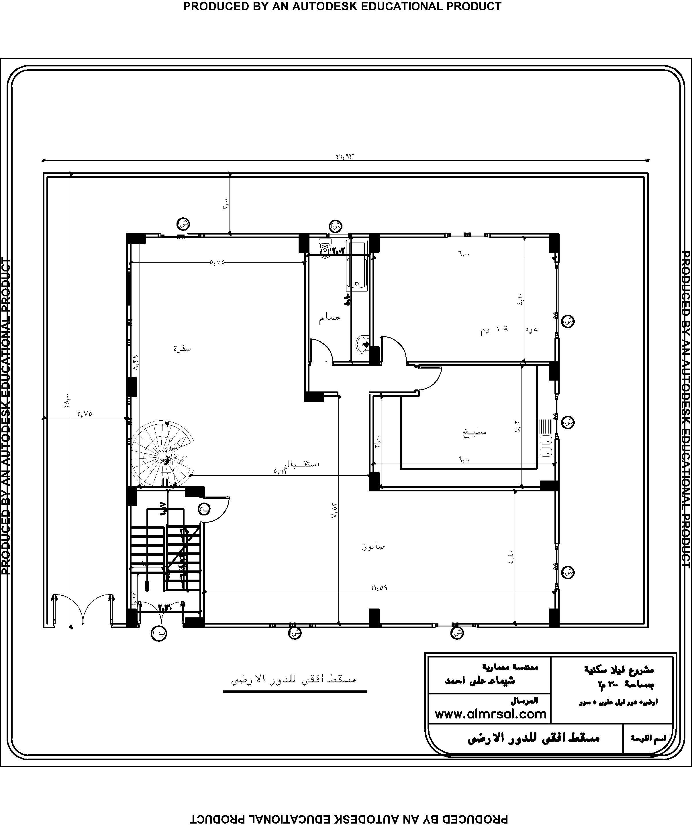 معماري الدور الارضي لفيلا سكنية 300م2