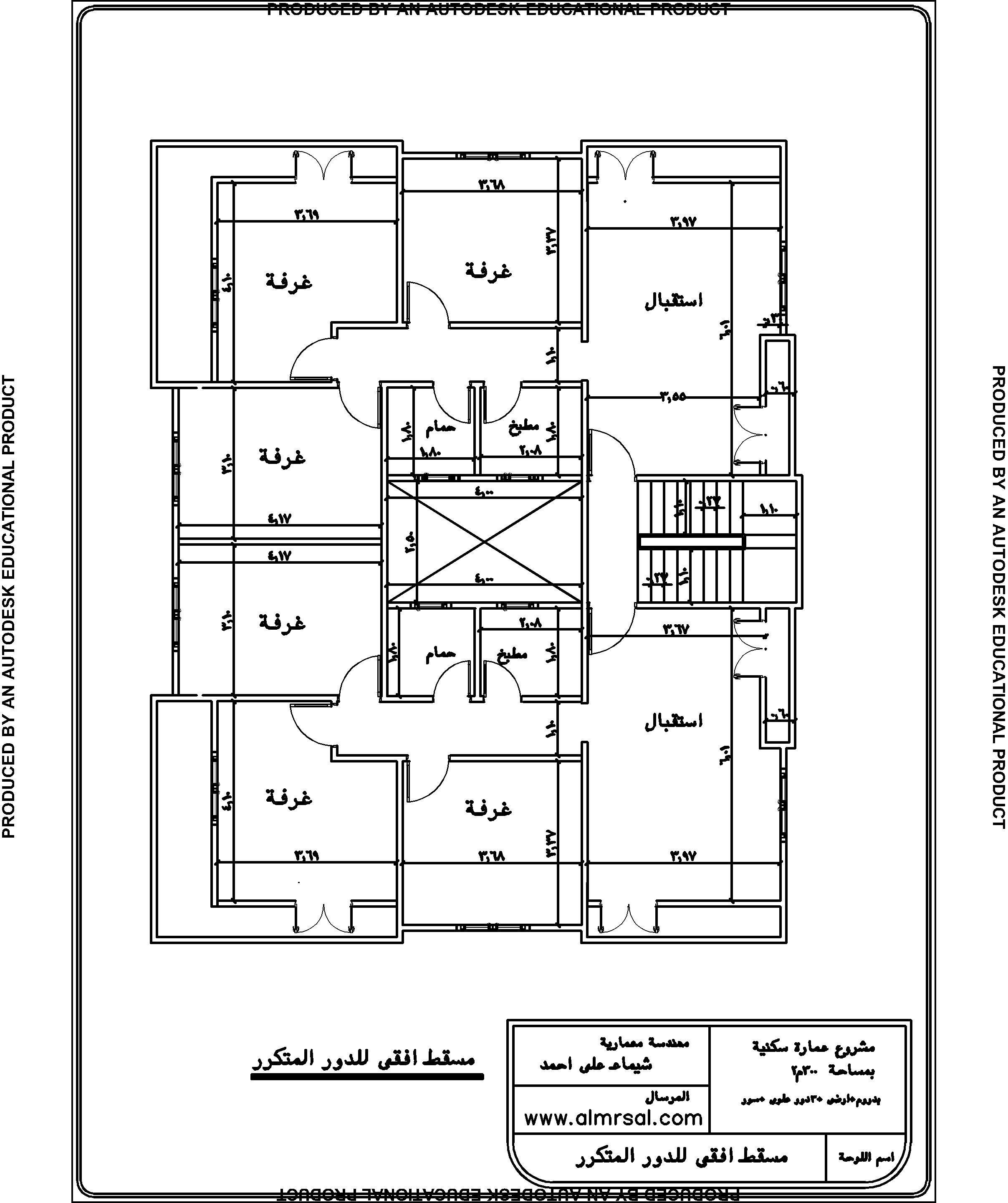 مسقط افقي للدور المتكرر لعمارة سكنية 300م2