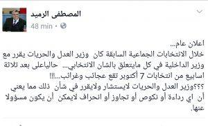 ما قاله مصطفى الرميد