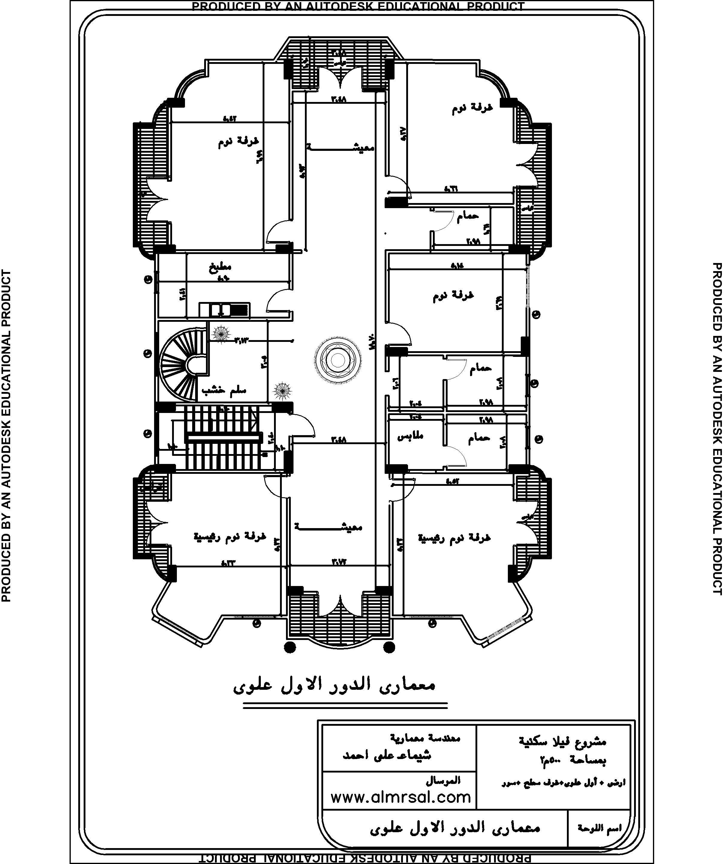 معماري الاول علوي لفيلا 500م2