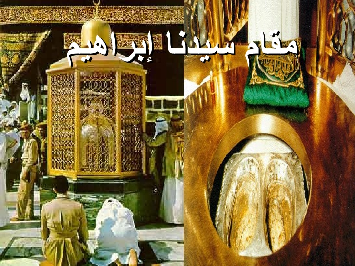مقام سيدنا إبراهيم عليه السلام