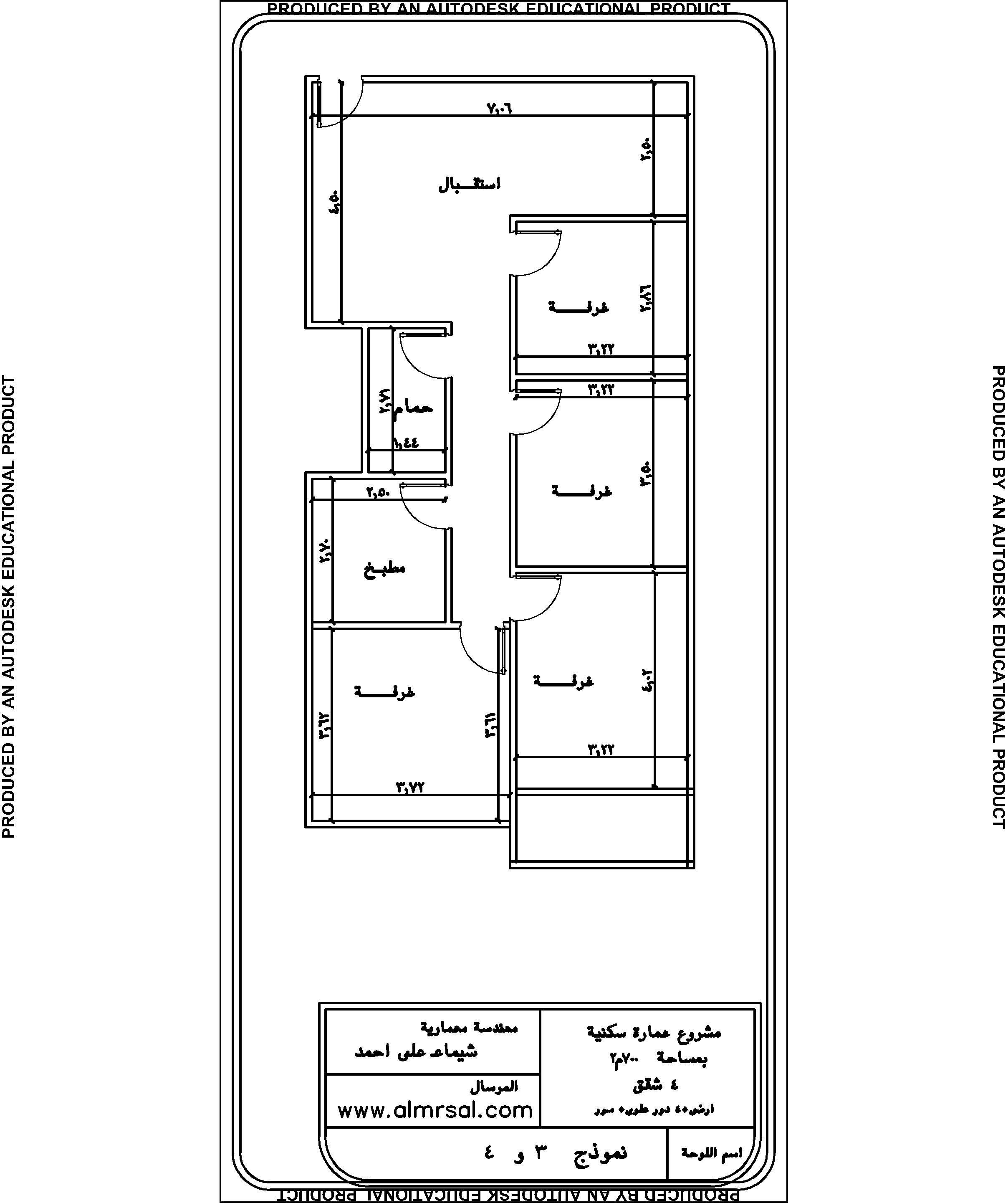 نموذج 1 و 2 لعمارة سكنية 700م2 4 شقق