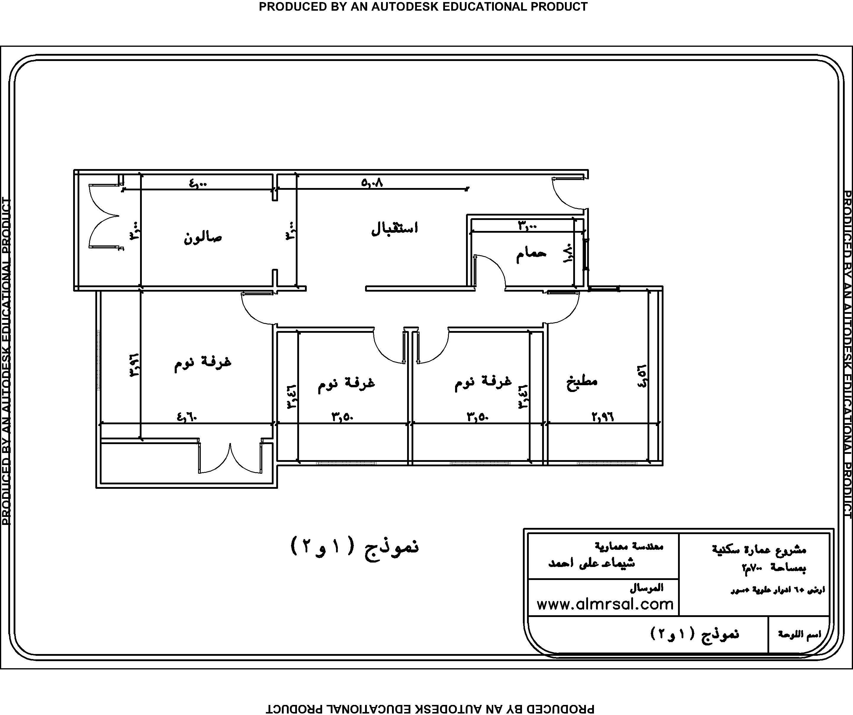 نموذج الشقق 1 و 2 لعمارة سكنية