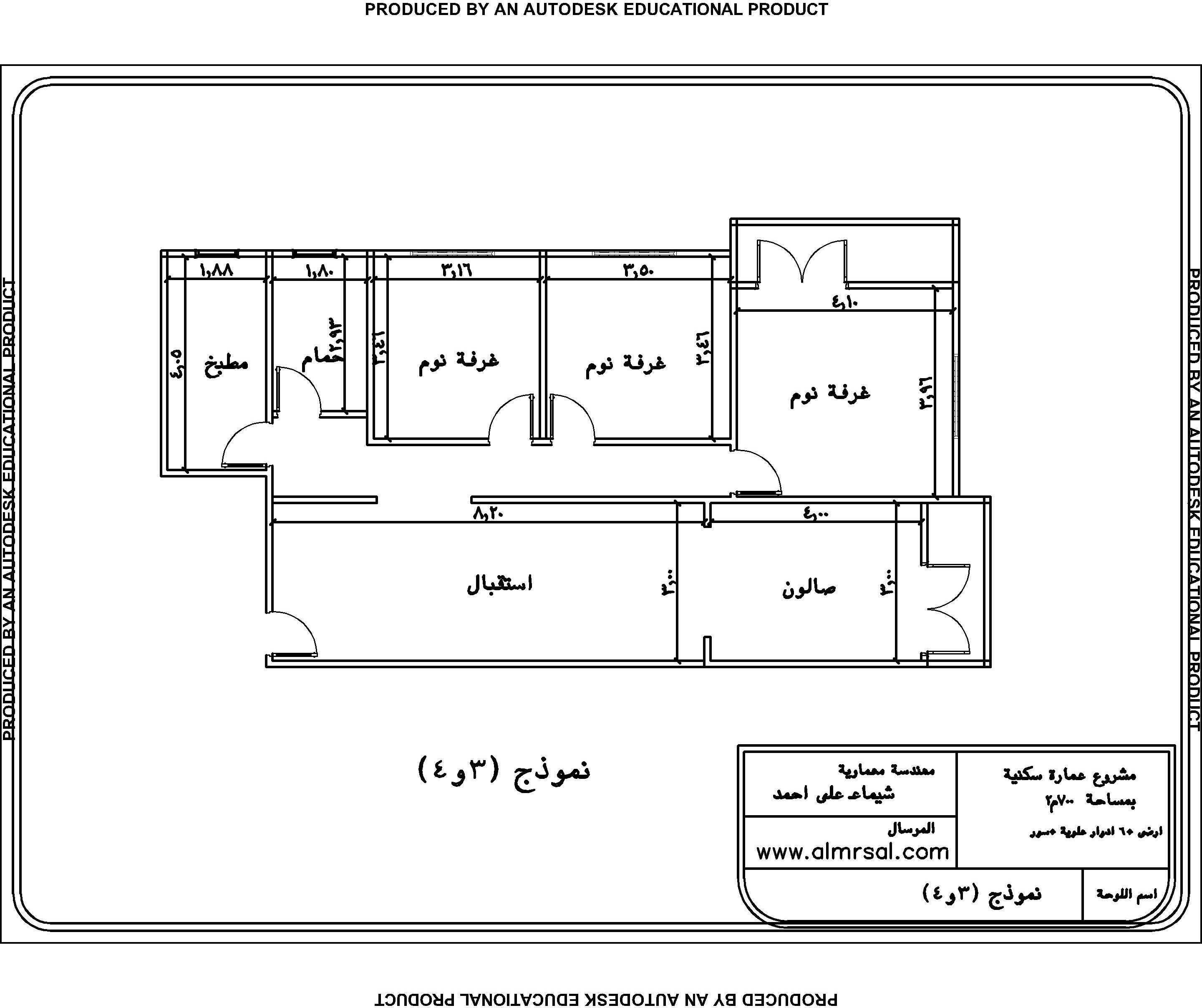 نموذج الشقق ( 3 و 4 ) لعمارة سكنية