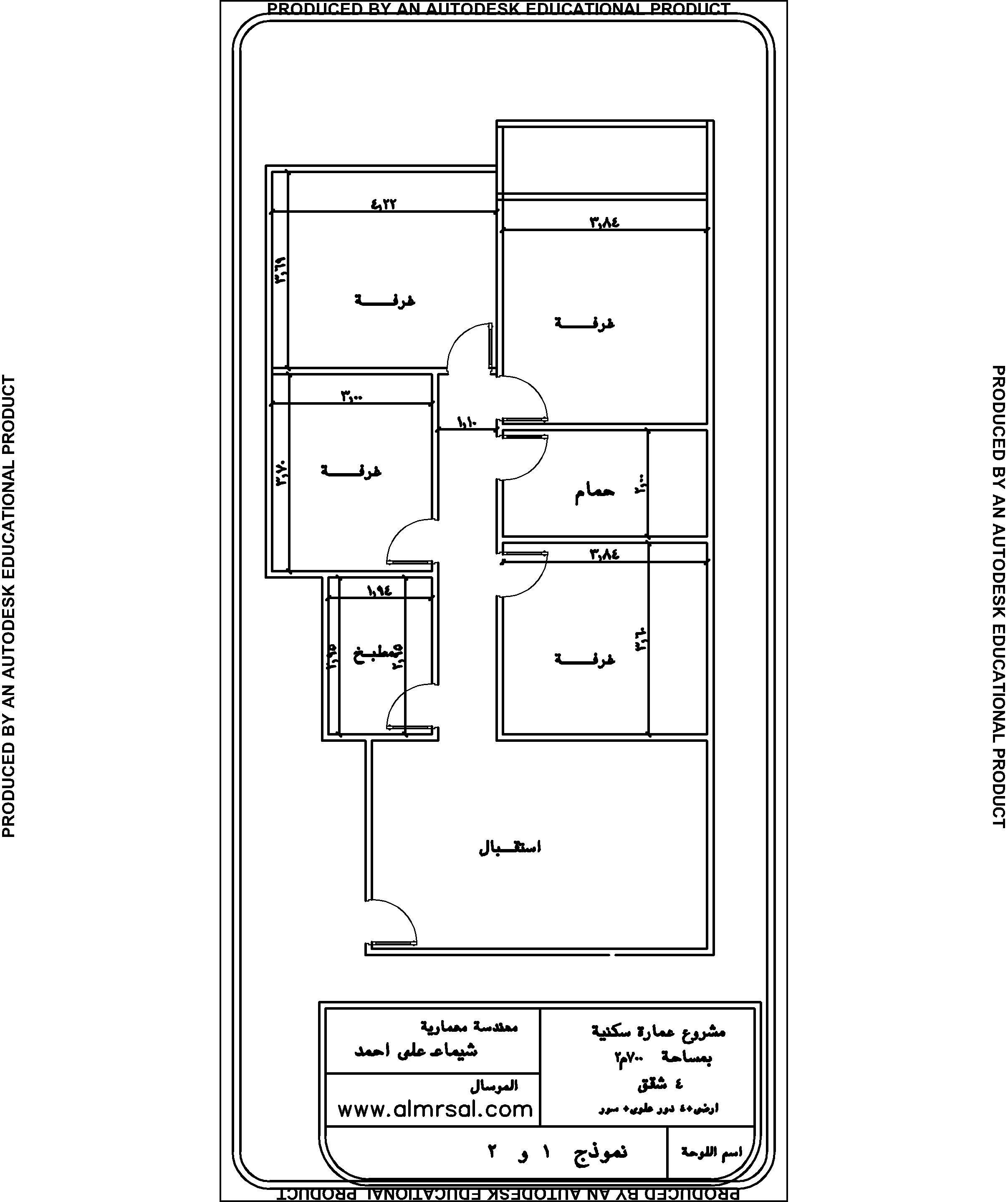 نموذج 3 و 4 لعمارة سكنية 700م2 4 شقق