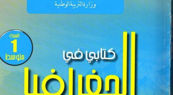 سحب كتاب الجغرافيا من المدارس في الجزائر