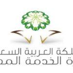 وزارة الخدمة المدنية بالمملكة تعلن عن 1890 وظيفة شاغرة