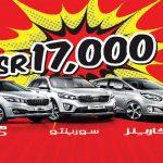 عرض استراد الاموال على سيارات كيا الجبر 2016