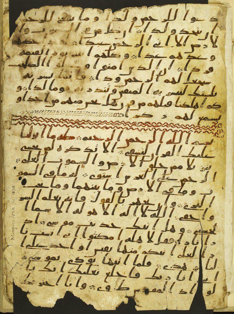 اقدم مخطوطة للقران الكريم coobra.net