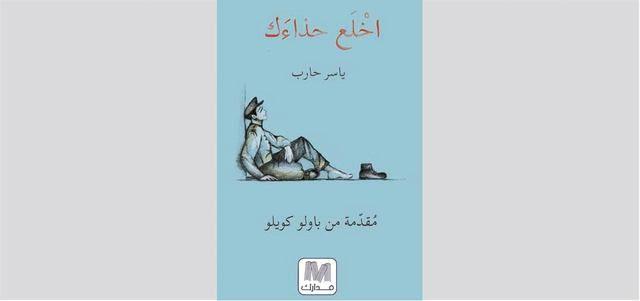 اجمل كتب ياسر حارب  اجمل كتب ياسر حارب  اجمل كتب ياسر حارب  اجمل كتب ياسر حارب