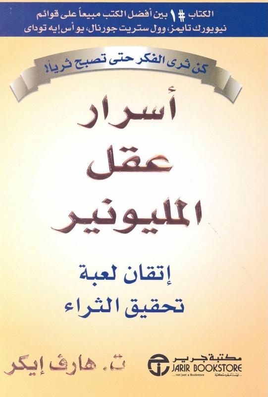 أبناؤنا جواهر ولكننا حدادون مسلم تسابحجي Free Download Borrow And Streaming Internet Archive In 2021 Pdf Books Reading Ebooks Free Books Arabic Books
