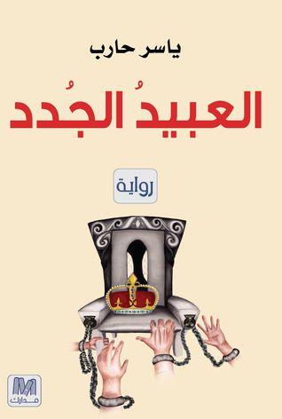 رواية العبيد الجدد ياسر حارب pdf