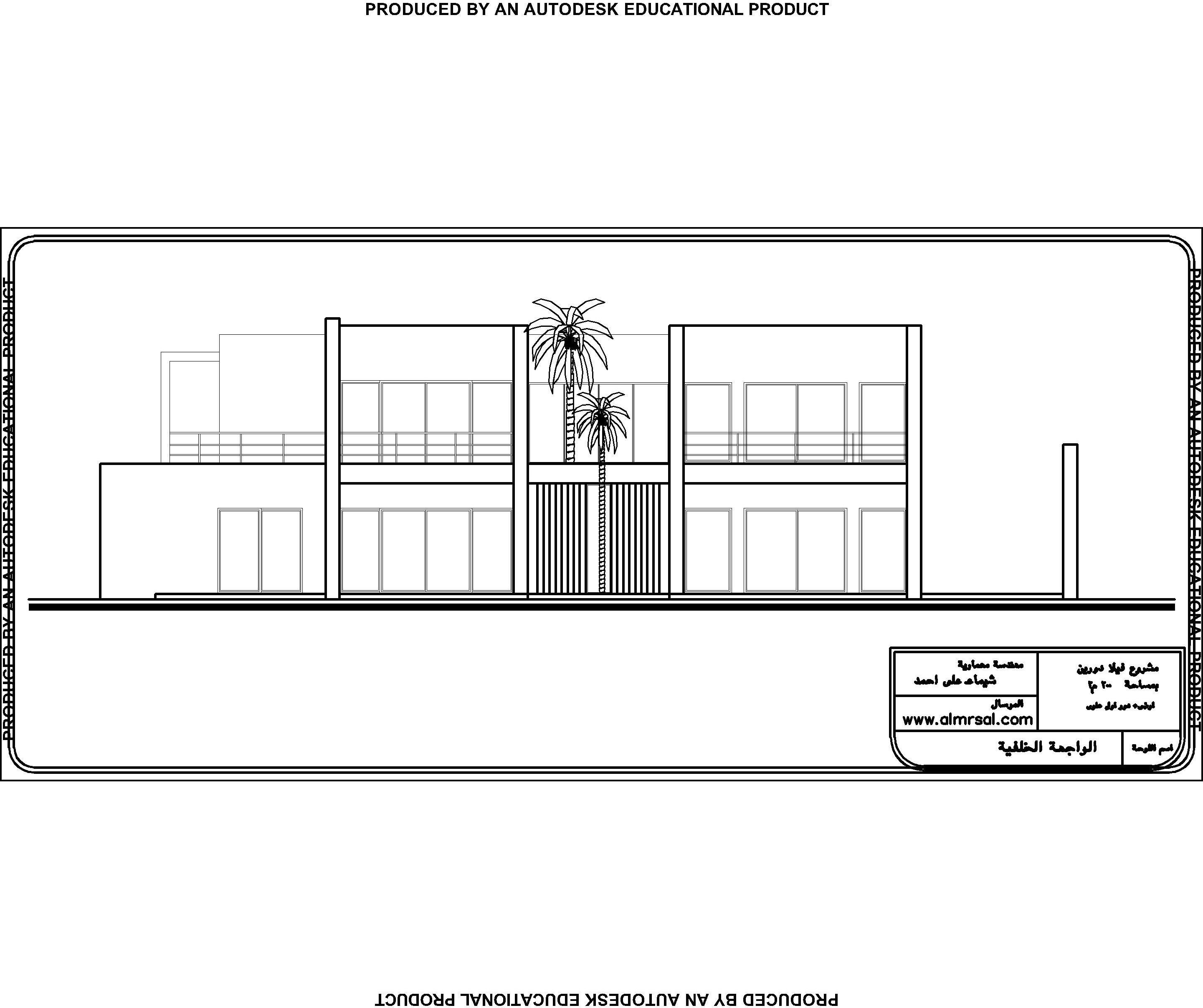 الواجهة الخلفية لفيلا دوبلكس 200م2
