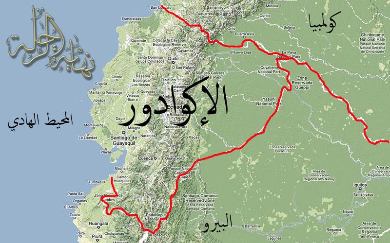 خريطة الأكوادور