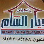 ديار الشام - 403660