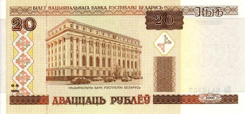 عملة روسيا البيضاء