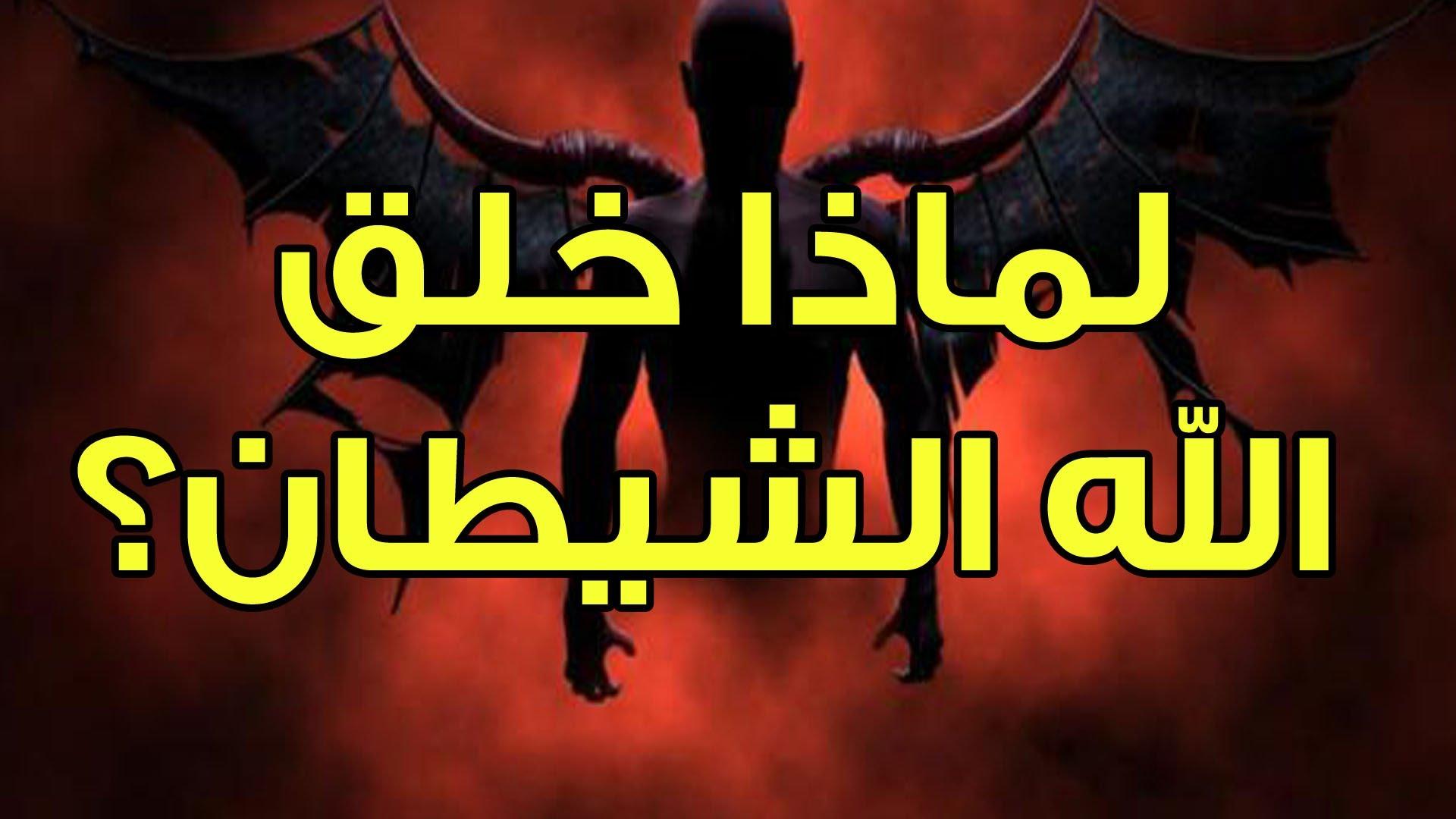 Risultati immagini per لماذا خلق الله الشيطان