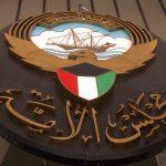تاريخ وأحكام مجلس الأمة الكويتي