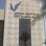 المعاهد العلمية في مدينة الملك عبد العزيز للعلوم والتقنية