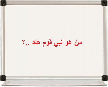 من هو نبي قوم عاد موسوعة ورقات العربية