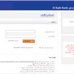 شرح خطوات الاطلاع على حسابك بمصرف الراجحي الكترونيا