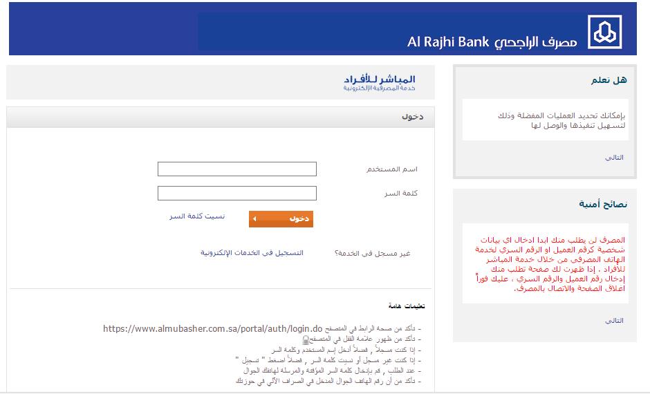 نسيت اسم المستخدم بنك الراجحي كيفية تعديل الاسم في بنك الراجحي