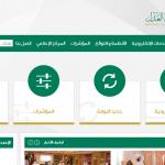 شرح برنامج المواريث من وزارة العدل الكترونيا