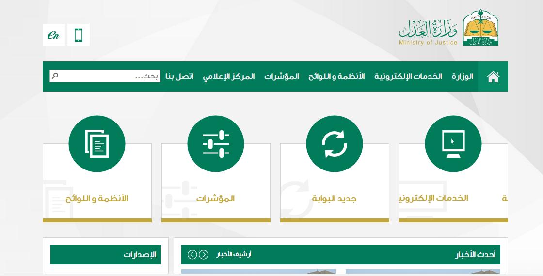 الموقع الرسمي لوزارة العدل