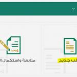 كيفية تقديم طلب تنفيذ الكترونيا للقضاء السعودي