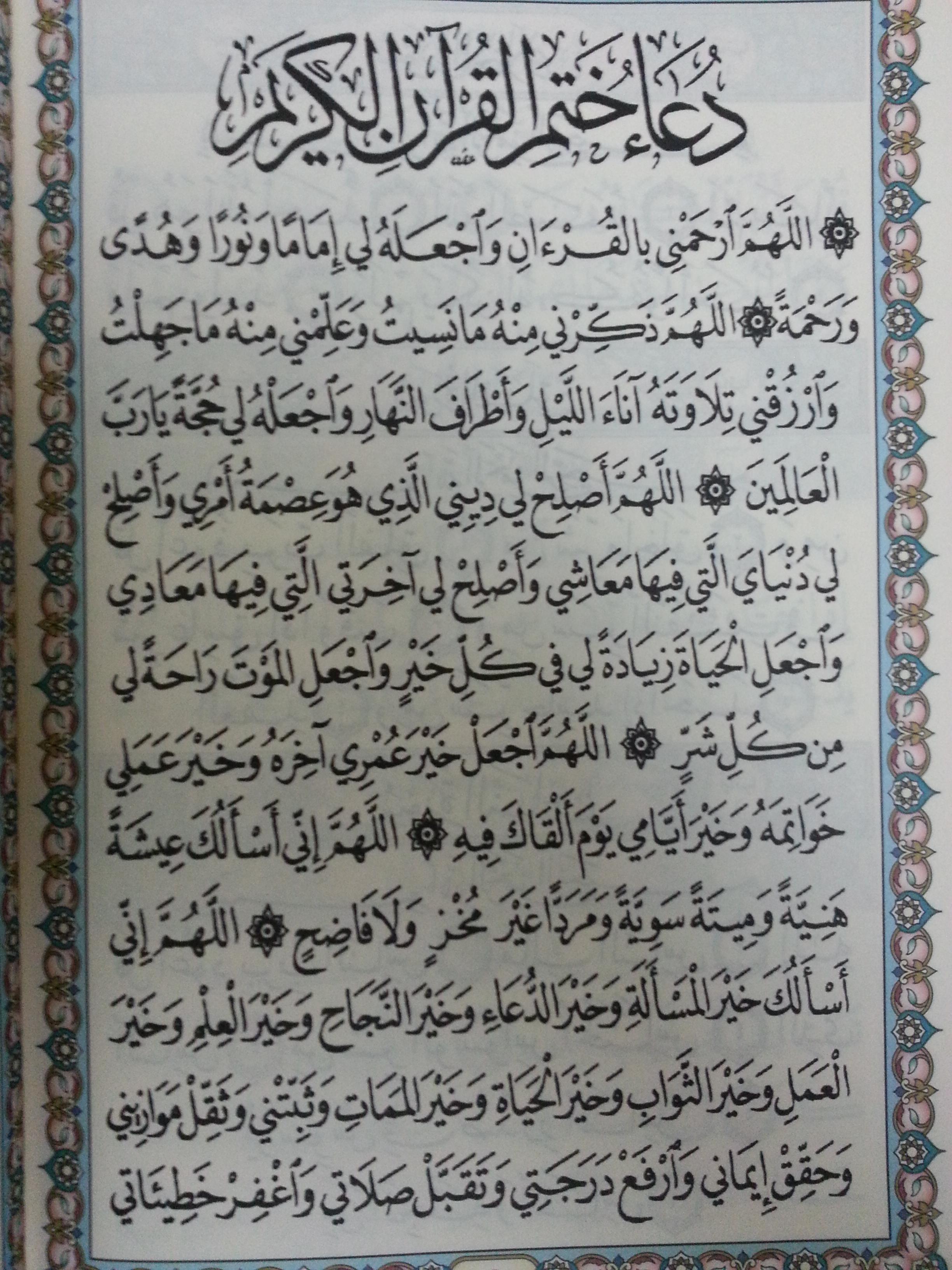 Pin On Quran قرآنيات