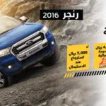 عروض شاحنات فورد 2016 من توكيلات الجزيرة