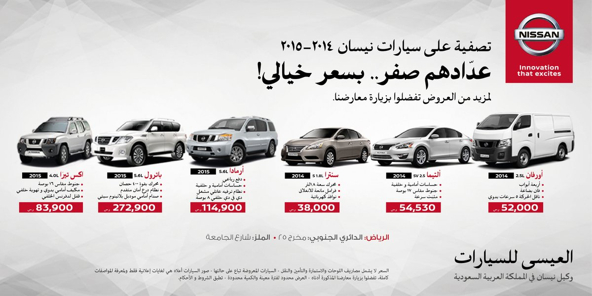 عروض تصفية سيارات نيسان 2014 Nissan-2014-2015-Off