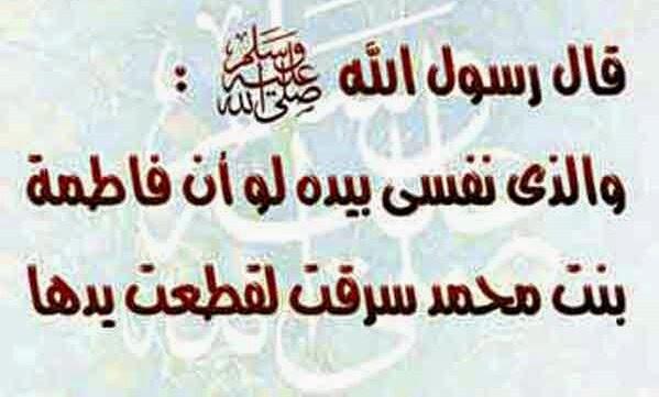 أهم الشروط الواجبة لتطبيق حد السرقة على السارق في الإسلام