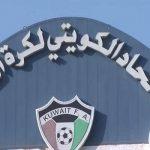 المنتخب الكويتي وأهم النقاط المضيئة في التاريخ