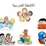 الأنشطة المدرسية و أهميتها