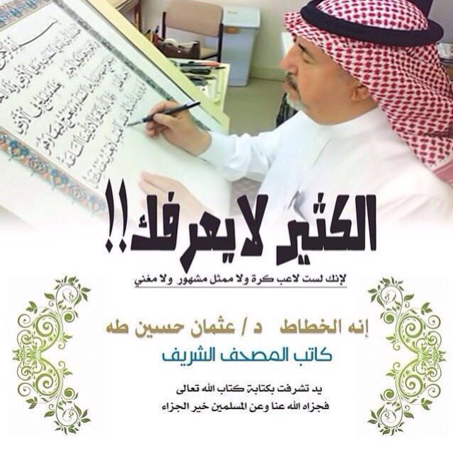 الخطاط عثمان حسين طه